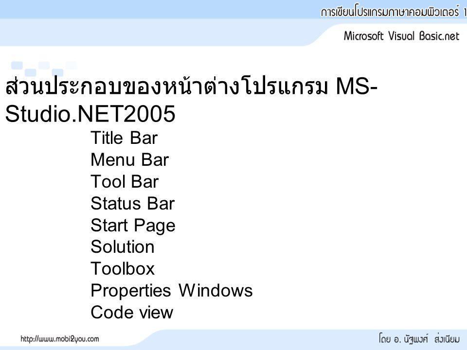 ส่วนประกอบของหน้าต่างโปรแกรม MS- Studio.NET2005 Title Bar Menu Bar Tool Bar Status Bar Start Page Solution Toolbox Properties Windows Code view