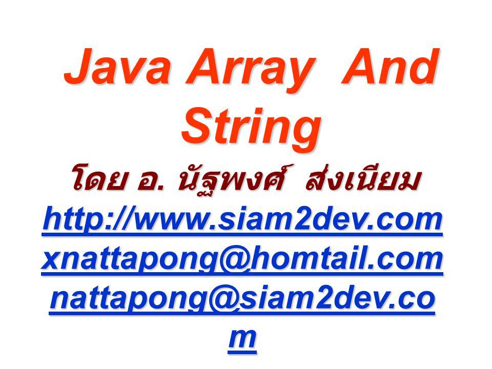 Java Array  แอร์เรย์ (Array)  หมายถึง กลุ่ม (group) ของข้อมูล ที่เป็นประเภทเดียวกัน   Array ในภาษาจาวา  ไม่ใช่เป็นเพียงเนื้อที่ใน หน่วยความจำที่จองไว้สำหรับ ประเภทข้อมูล แต่เป็นวัตถุ (Object)  เป็นกลุ่ม (group) ของข้อมูลที่เป็น ประเภทเดียวกัน ( ทั้งประเภท Primitive Data Type และ Reference Type)