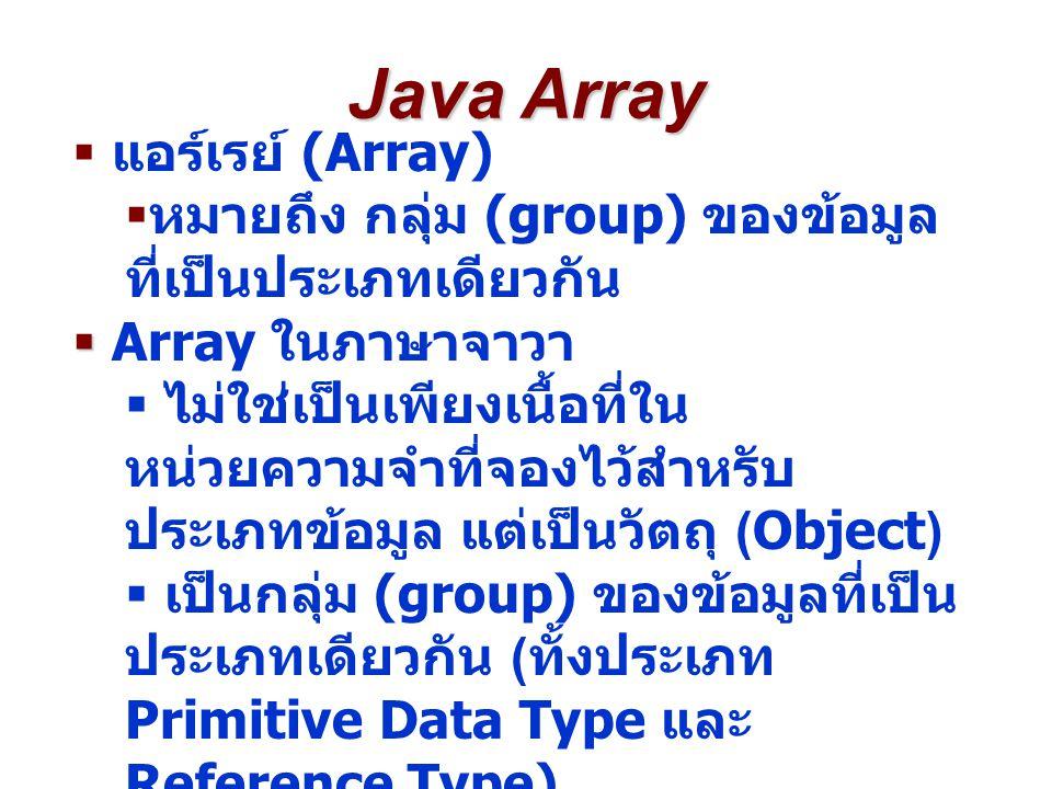 Java Array  แอร์เรย์ (Array)  หมายถึง กลุ่ม (group) ของข้อมูล ที่เป็นประเภทเดียวกัน   Array ในภาษาจาวา  ไม่ใช่เป็นเพียงเนื้อที่ใน หน่วยความจำที่จ