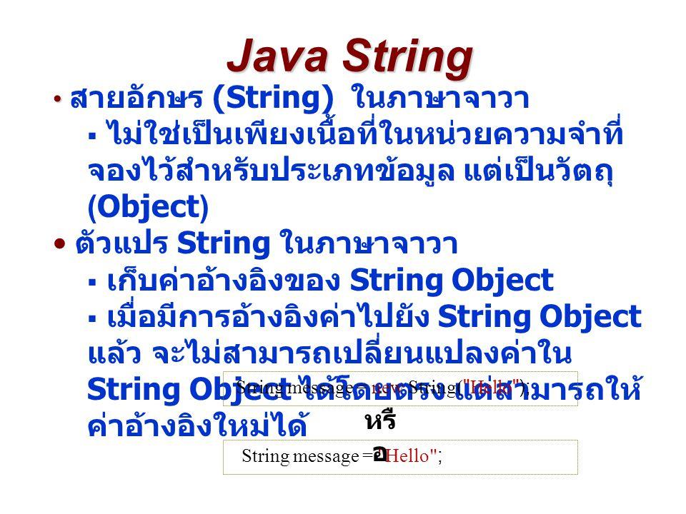 สายอักษร (String) ในภาษาจาวา  ไม่ใช่เป็นเพียงเนื้อที่ในหน่วยความจำที่ จองไว้สำหรับประเภทข้อมูล แต่เป็นวัตถุ (Object) ตัวแปร String ในภาษาจาวา  เก็บค