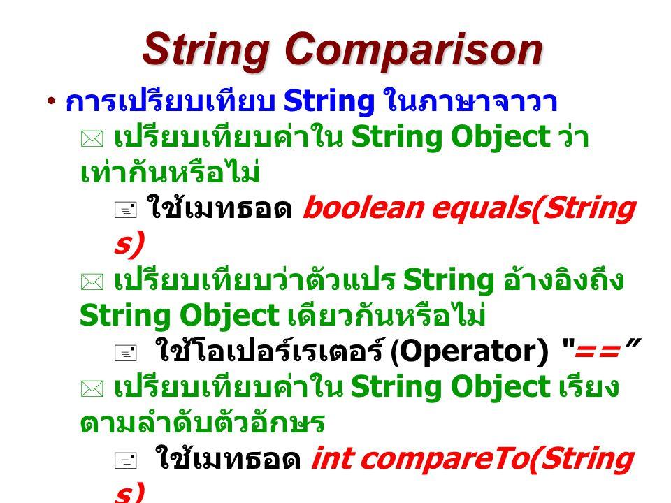 String Comparison การเปรียบเทียบ String ในภาษาจาวา  เปรียบเทียบค่าใน String Object ว่า เท่ากันหรือไม่  ใช้เมทธอด boolean equals(String s)  เปรียบเท
