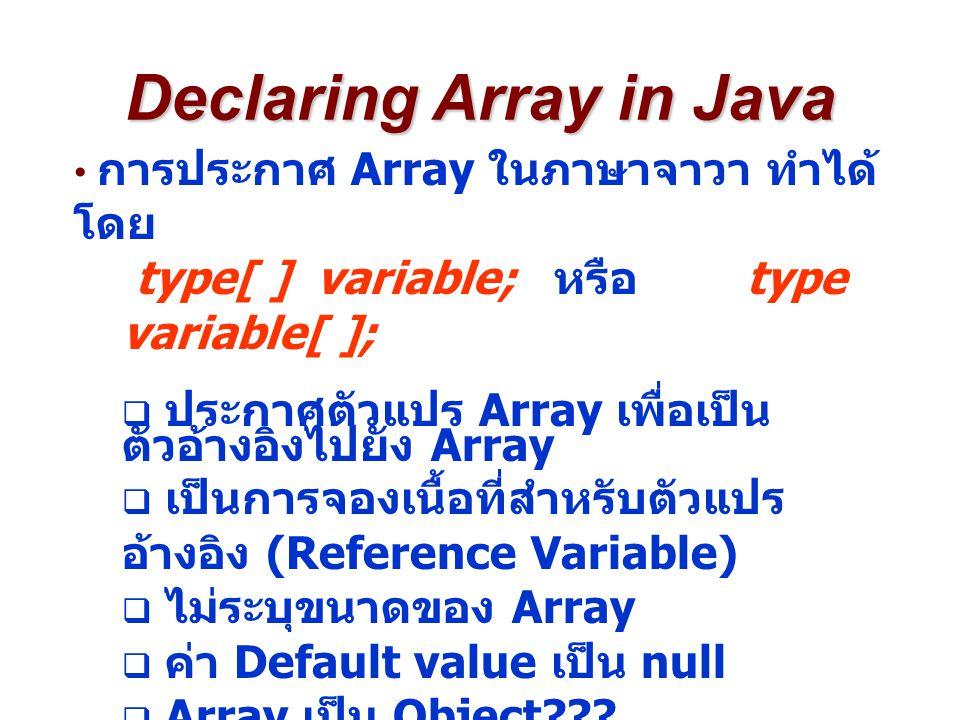 MyDate.java A Line class ตัวอย่างการสร้าง Array ของคลาส Line Line - startPt : Point - endPt : Point + Line(start :Point, start : Point) + getStartPoint ( ) : Point + getEndPoint( ) : Point + setStartPoint (pt :Point) + setEndPoint (pt :Point) Class Diagram 1 Line[ ] line; 2 line = new Line[3]; 3 for (int i=0; i<line.length; i++) { 4 Point pt1 = new Point(i); 5 Point pt2 = new Point(i+1); 6 line[i] = new Line(pt1,pt2); 7 }