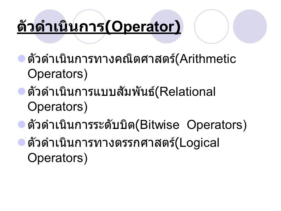ตัวดำเนินการทางคณิตศาสตร์ (Arithmetic Operators) เครื่องหมาย ความหมาย ตัวอย่าง + บวก a+b - ลบ a-b * คูณ a*b / หาร a/b % เศษจากการหาร a%b (Modulus)