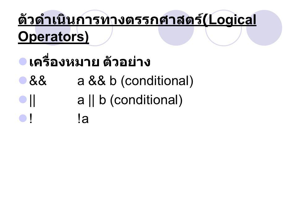 ตัวดำเนินการทางตรรกศาสตร์ (Logical Operators) เครื่องหมาย ตัวอย่าง && a && b (conditional) || a || b (conditional) ! !a