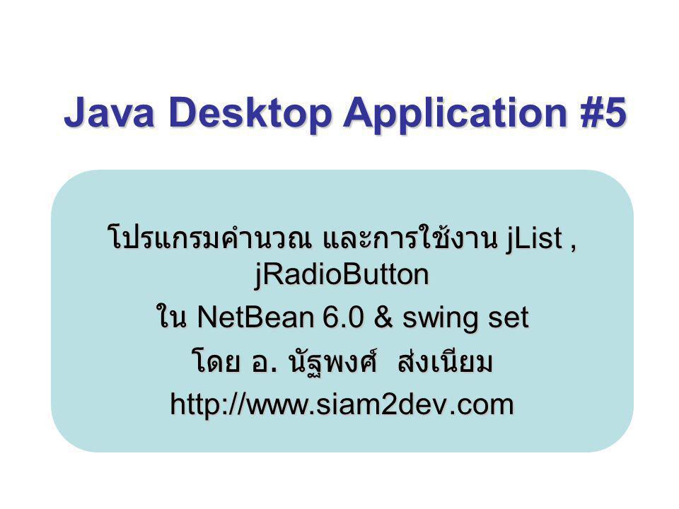 Java Desktop Application #5 โปรแกรมคำนวณ และการใช้งาน jList, jRadioButton ใน NetBean 6.0 & swing set โดย อ. นัฐพงศ์ ส่งเนียม http://www.siam2dev.com