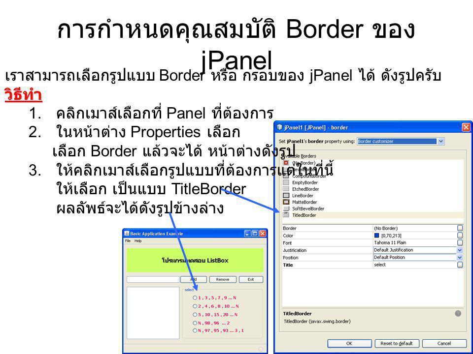 การกำหนดคุณสมบัติ Border ของ jPanel เราสามารถเลือกรูปแบบ Border หรือ กรอบของ jPanel ได้ ดังรูปครับวิธีทำ 1. คลิกเมาส์เลือกที่ Panel ที่ต้องการ 2. ในหน