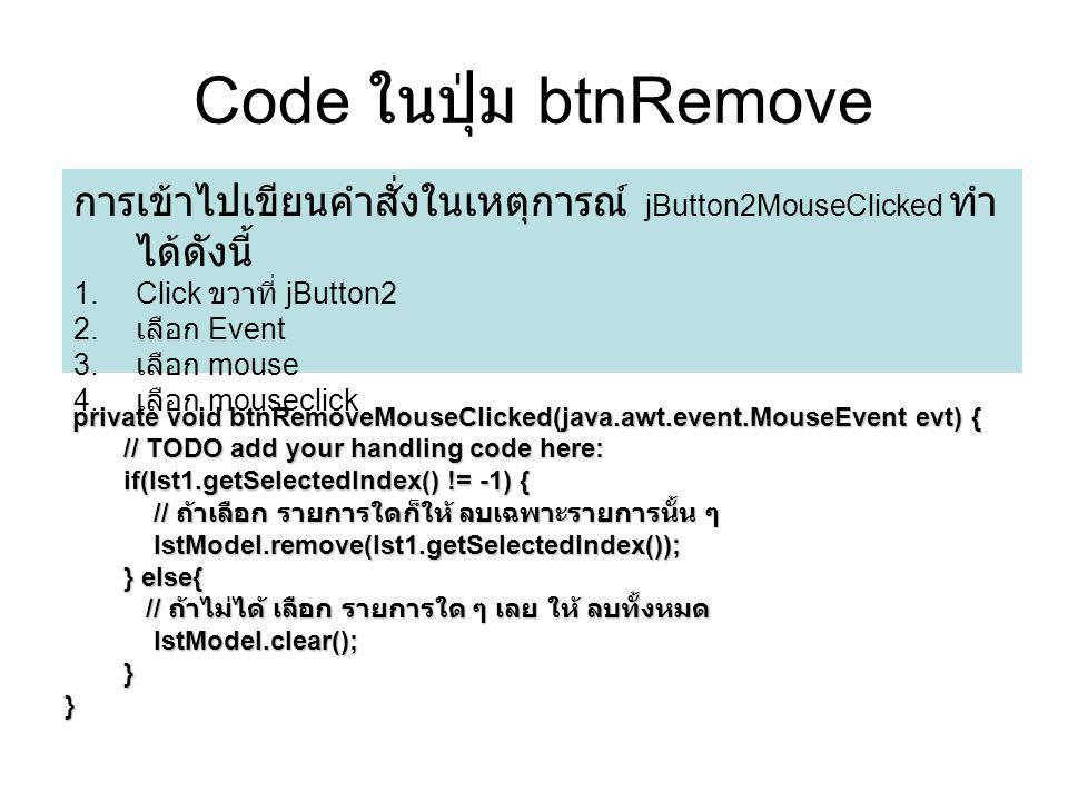 Code ในปุ่ม btnRemove private void btnRemoveMouseClicked(java.awt.event.MouseEvent evt) { private void btnRemoveMouseClicked(java.awt.event.MouseEvent