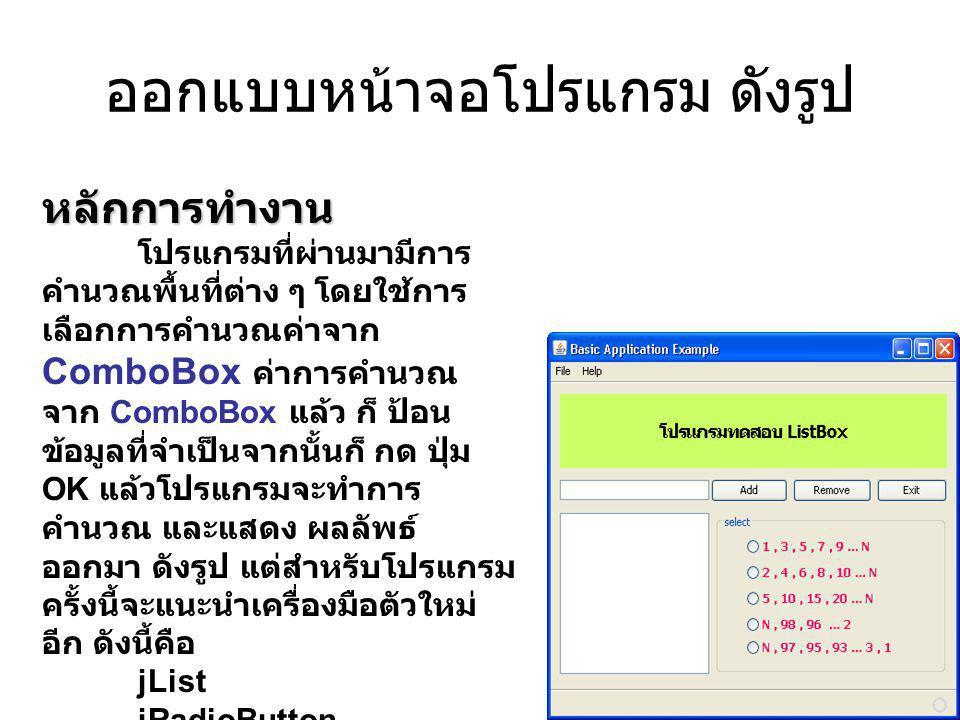 ออกแบบหน้าจอโปรแกรม ดังรูป หลักการทำงาน โปรแกรมที่ผ่านมามีการ คำนวณพื้นที่ต่าง ๆ โดยใช้การ เลือกการคำนวณค่าจาก ComboBox ค่าการคำนวณ จาก ComboBox แล้ว
