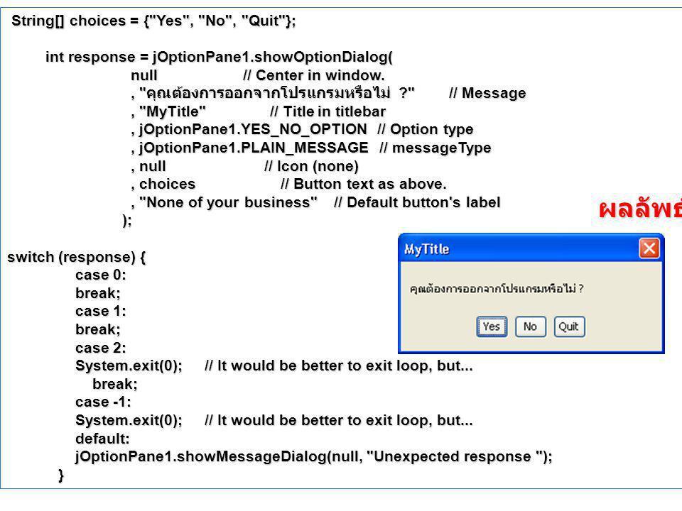 การตรวจสอบการกดปุ่มของผู้ใช้ String[] choices = {