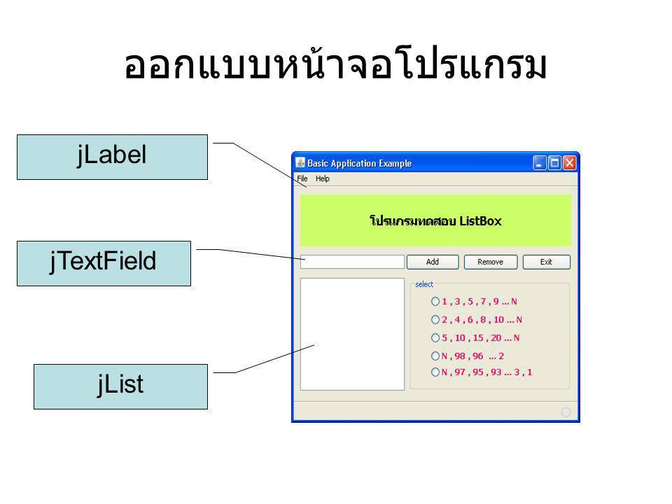 ออกแบบหน้าจอโปรแกรม jLabel jTextField jList