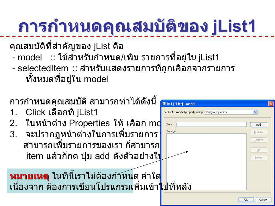 การตรวจสอบการกดปุ่มของผู้ใช้ String[] choices = { Yes , No , Quit }; int response = jOptionPane1.showOptionDialog( int response = jOptionPane1.showOptionDialog( null // Center in window.