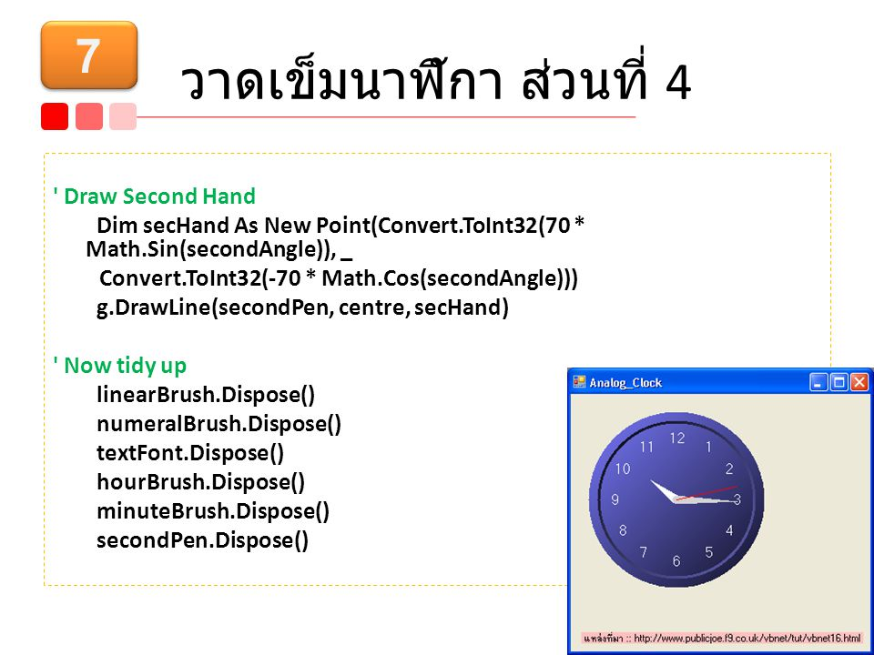 วาดเข็มนาฬิกา ส่วนที่ 4 ' Draw Second Hand Dim secHand As New Point(Convert.ToInt32(70 * Math.Sin(secondAngle)), _ Convert.ToInt32(-70 * Math.Cos(seco