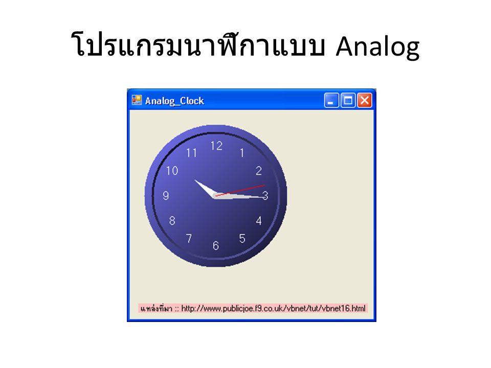 ตั้งชื่อ VB11_Animation02_Analog_Clock ไปที่ เมนู File เลือก New เลือก Project ตั้งชื่อ :: VB11_Animation02_Analog_Clock