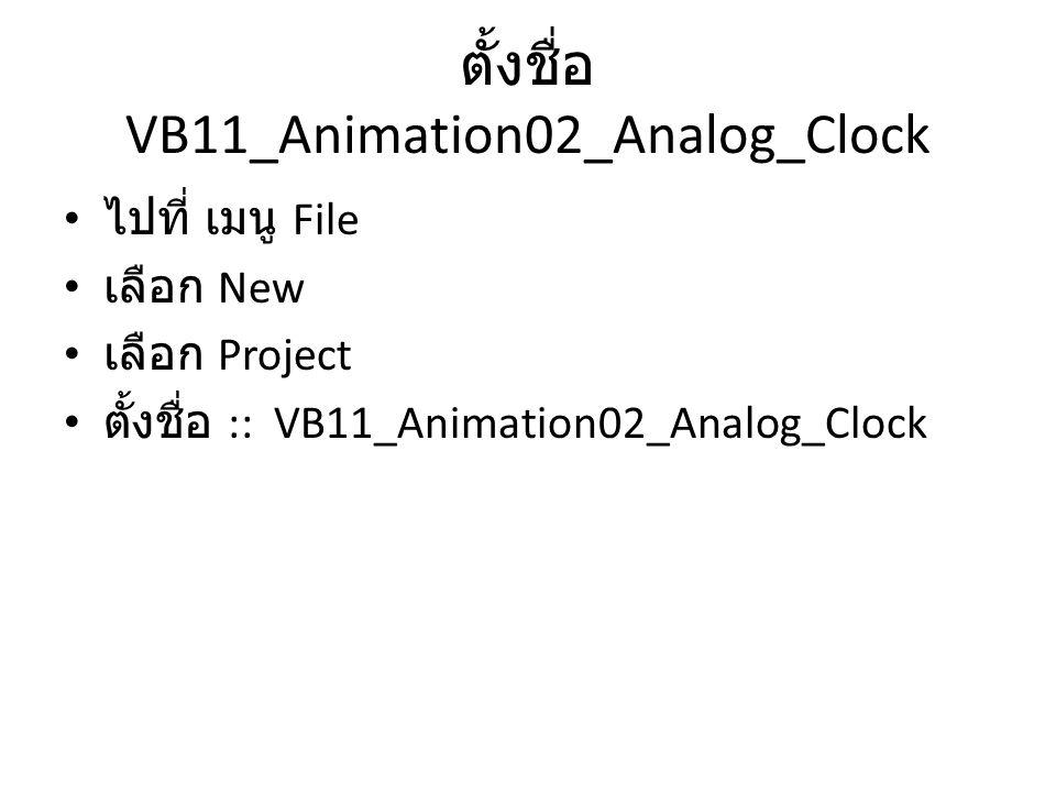 กำหนดคุณสมบัติของฟอร์มดังนี้ Name :: Frm_Animation02_Analog_Clock Text :: โปรแกรมนาฬิกาแบบ Analog BackColor ::