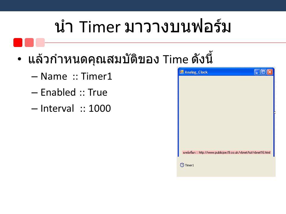 นำ Timer มาวางบนฟอร์ม แล้วกำหนดคุณสมบัติของ Time ดังนี้ – Name :: Timer1 – Enabled :: True – Interval :: 1000
