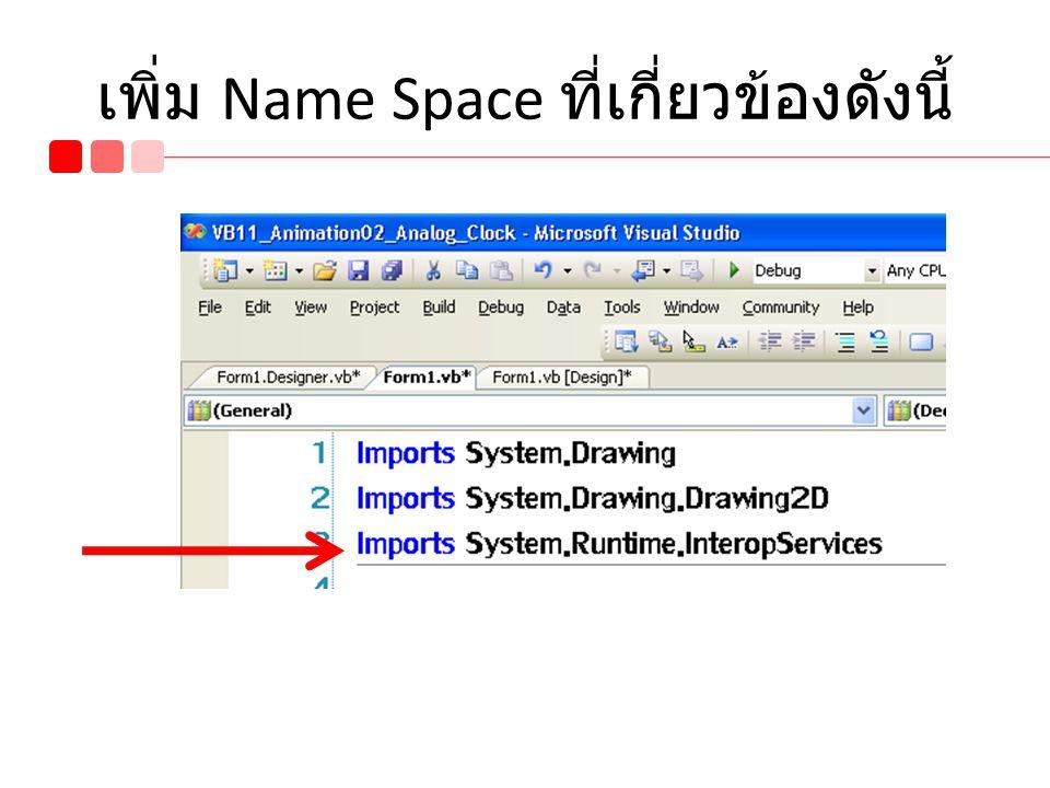 เพิ่ม Name Space ที่เกี่ยวข้องดังนี้