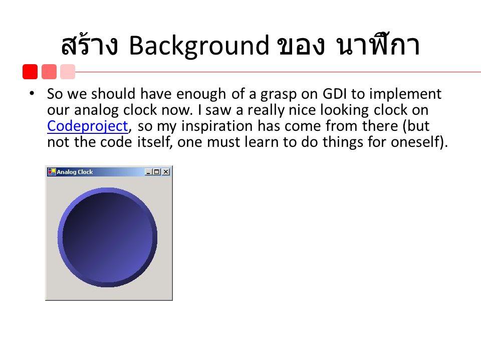 คำสั่งส่วนแรก Get Graphics Object Dim g As Graphics = e.Graphics Create Rectangle To Limit brush area.