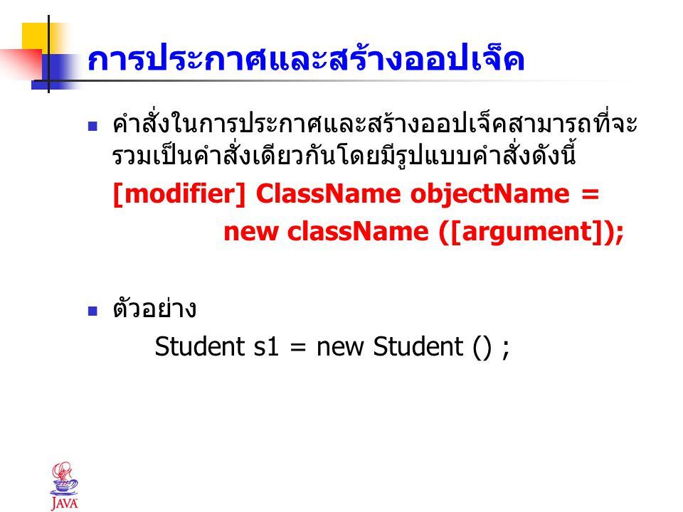 การประกาศและสร้างออปเจ็ค คำสั่งในการประกาศและสร้างออปเจ็คสามารถที่จะ รวมเป็นคำสั่งเดียวกันโดยมีรูปแบบคำสั่งดังนี้ [modifier] ClassName objectName = ne