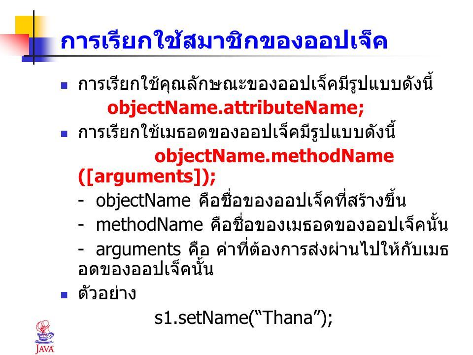 การเรียกใช้สมาชิกของออปเจ็ค การเรียกใช้คุณลักษณะของออปเจ็คมีรูปแบบดังนี้ objectName.attributeName; การเรียกใช้เมธอดของออปเจ็คมีรูปแบบดังนี้ objectName