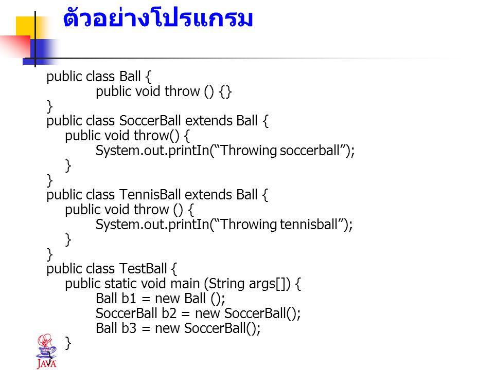 """ตัวอย่างโปรแกรม public class Ball { public void throw () {} } public class SoccerBall extends Ball { public void throw() { System.out.printIn(""""Throwin"""