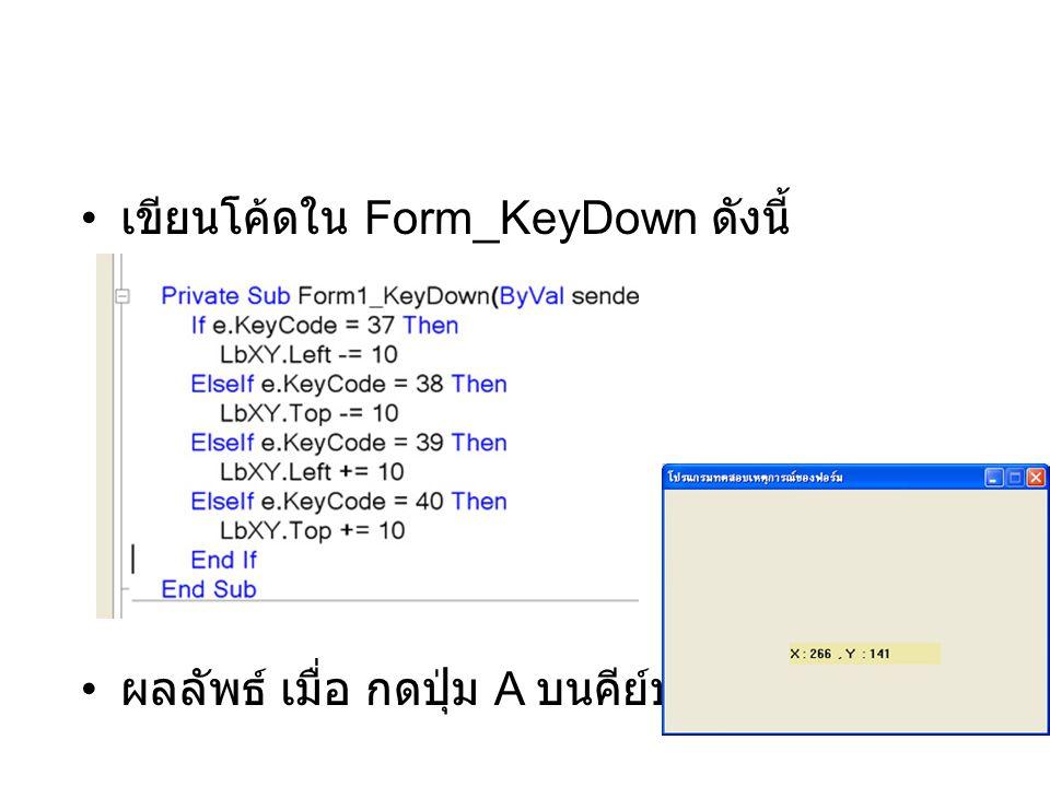 เขียนโค้ดใน Form_KeyDown ดังนี้ ผลลัพธ์ เมื่อ กดปุ่ม A บนคีย์บอร์ด