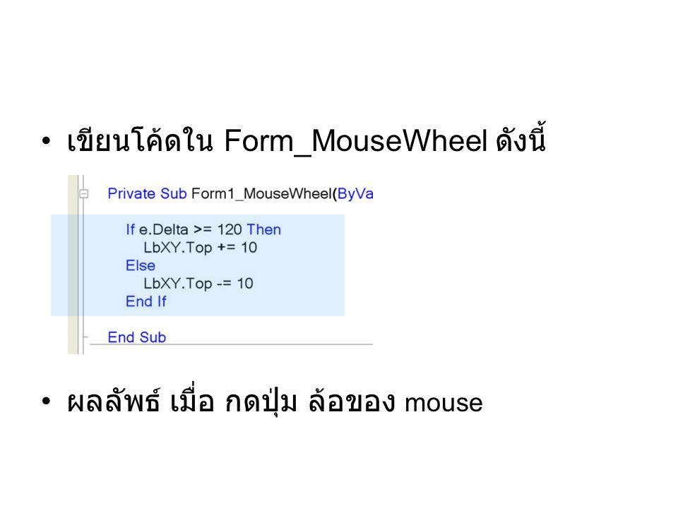 เขียนโค้ดใน Form_MouseWheel ดังนี้ ผลลัพธ์ เมื่อ กดปุ่ม ล้อของ mouse