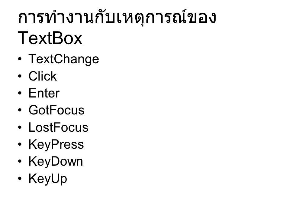 การทำงานกับเหตุการณ์ของ TextBox TextChange Click Enter GotFocus LostFocus KeyPress KeyDown KeyUp