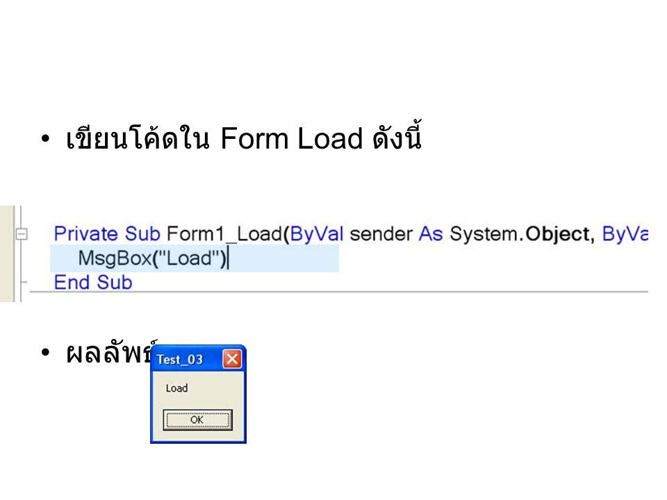 เขียนโค้ดใน Form Load ดังนี้ ผลลัพธ์