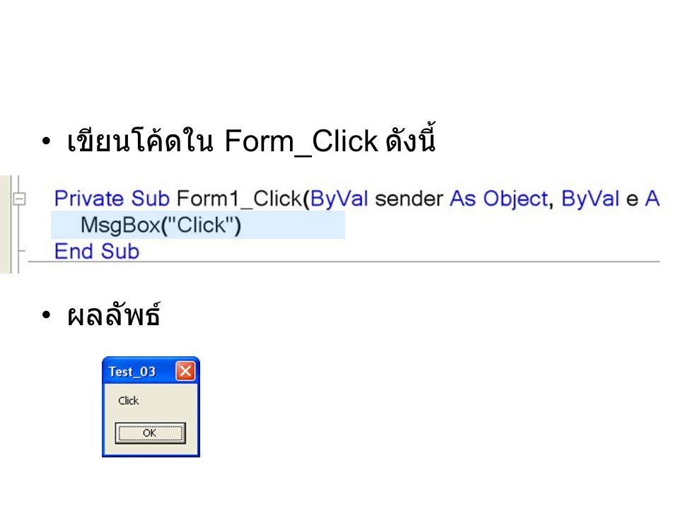 เขียนโค้ดใน Form_Click ดังนี้ ผลลัพธ์