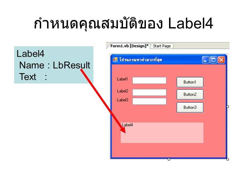 กำหนดคุณสมบัติของ Label4 Label4 Name : LbResult Text :