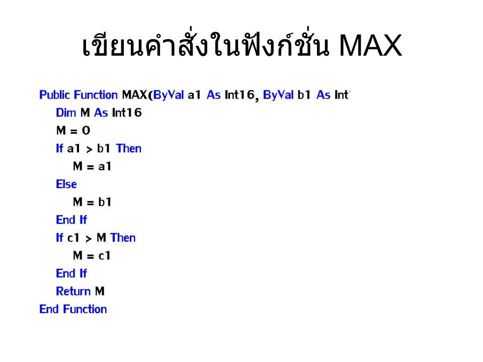 เขียนคำสั่งในฟังก์ชั่น MAX