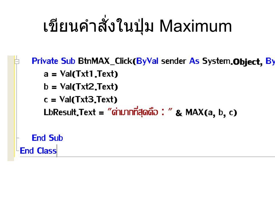 เขียนคำสั่งในปุ่ม Maximum