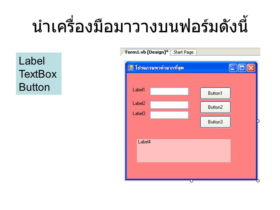 นำเครื่องมือมาวางบนฟอร์มดังนี้ Label TextBox Button