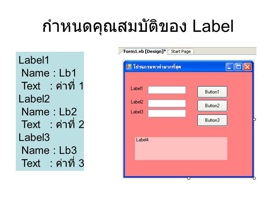 กำหนดคุณสมบัติของ Label Label1 Name : Lb1 Text : ค่าที่ 1 Label2 Name : Lb2 Text : ค่าที่ 2 Label3 Name : Lb3 Text : ค่าที่ 3