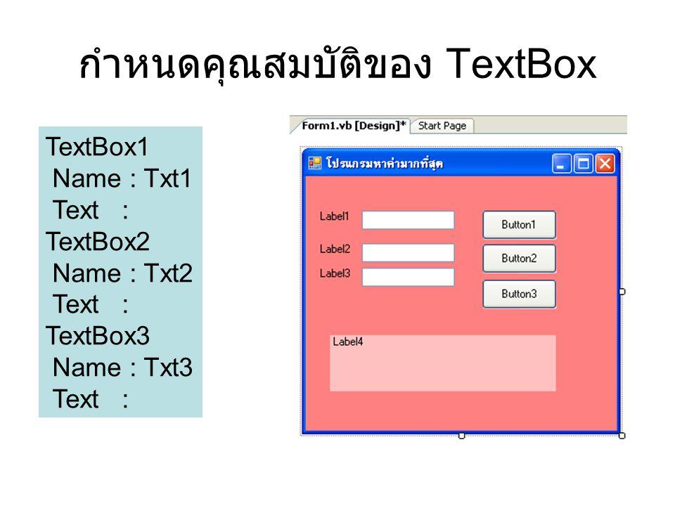 กำหนดคุณสมบัติของ Button Button1 Name : BtnMAX Text : Maximum Button2 Name : BtnMIN Text : Minimum Button3 Name : BtnCancel Text : Cancel