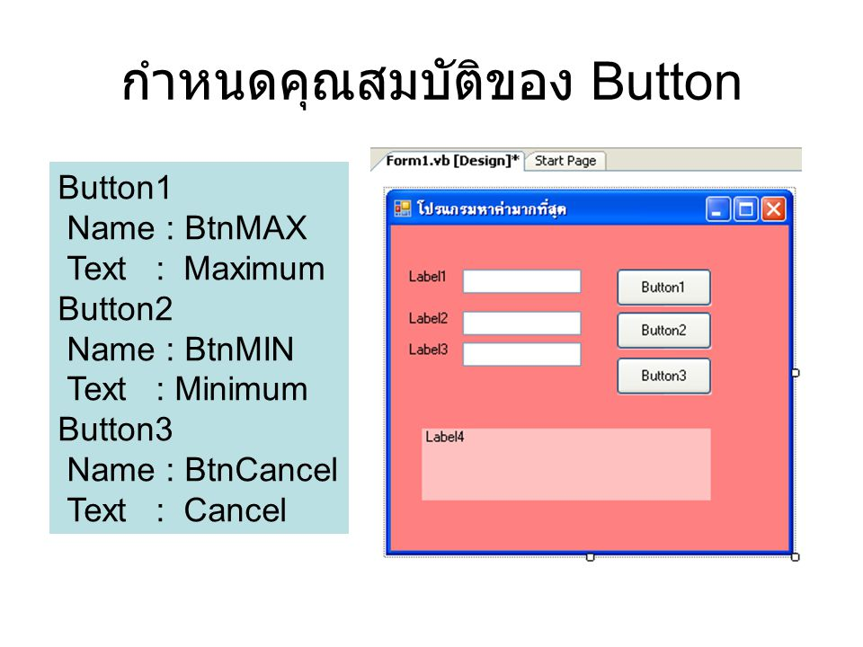กำหนดคุณสมบัติของ Button Button1 Name : BtnMAX Text : Maximum Button2 Name : BtnMIN Text : Minimum Button3 Name : BtnCancel Text : Cancel