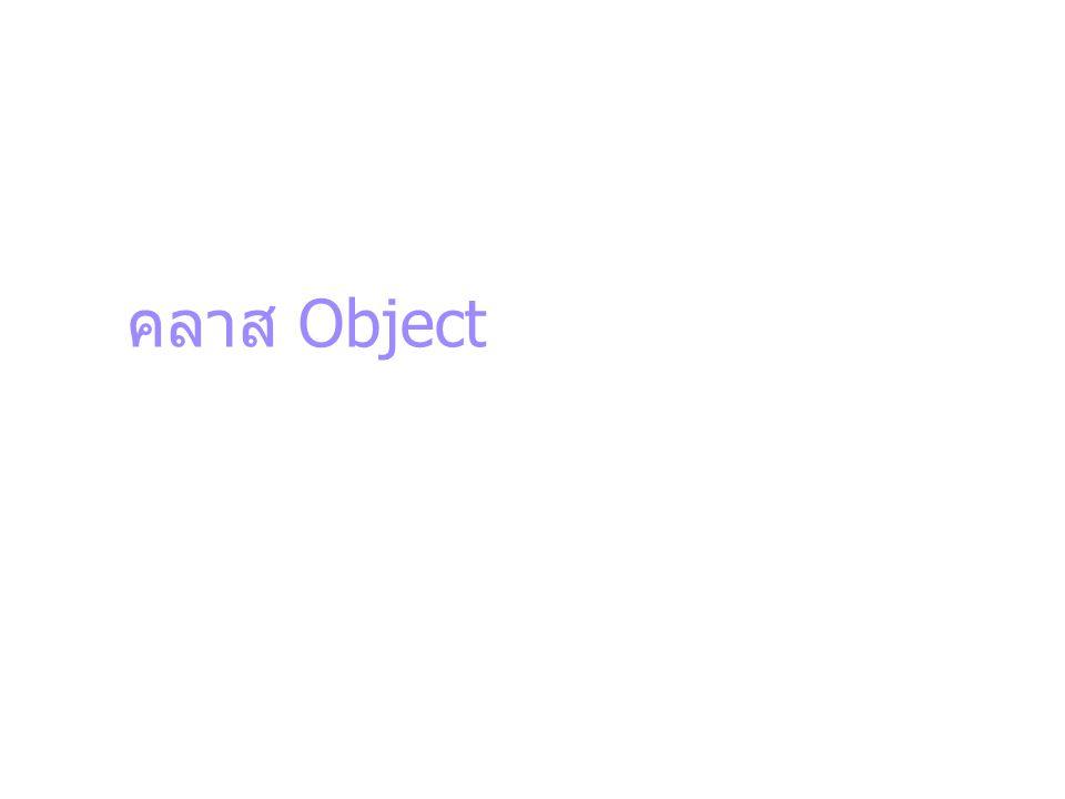 คลาส Object