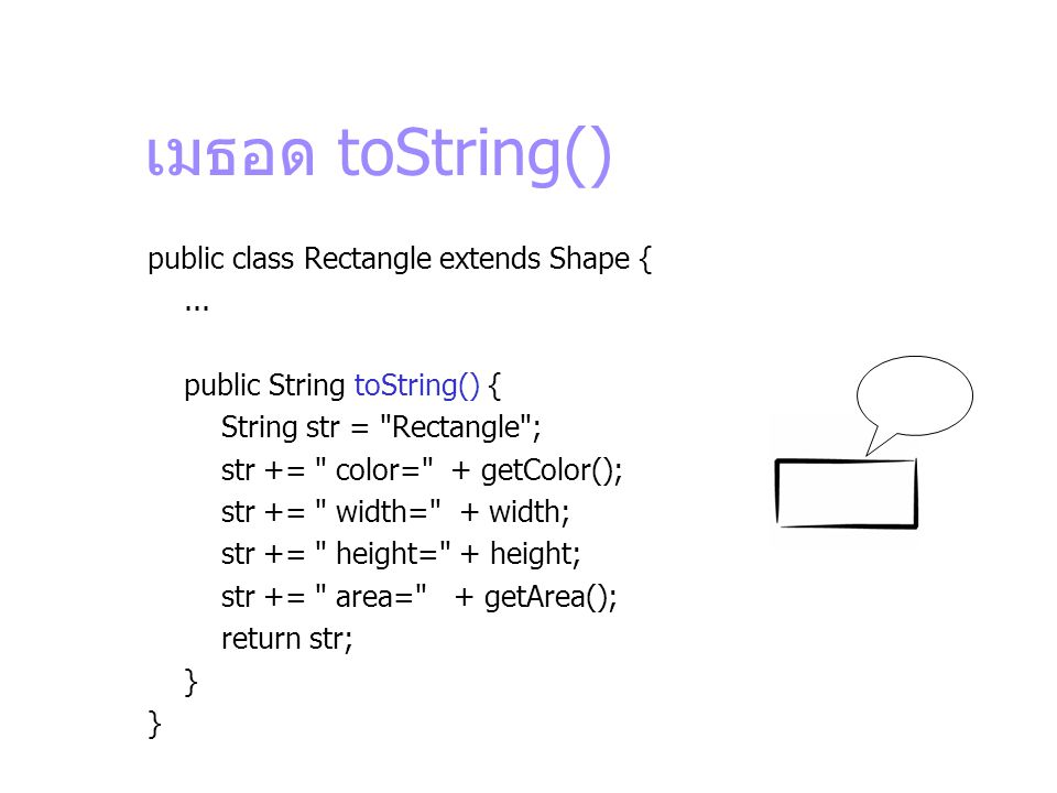 เมธอด toString() public class Rectangle extends Shape {... public String toString() { String str =