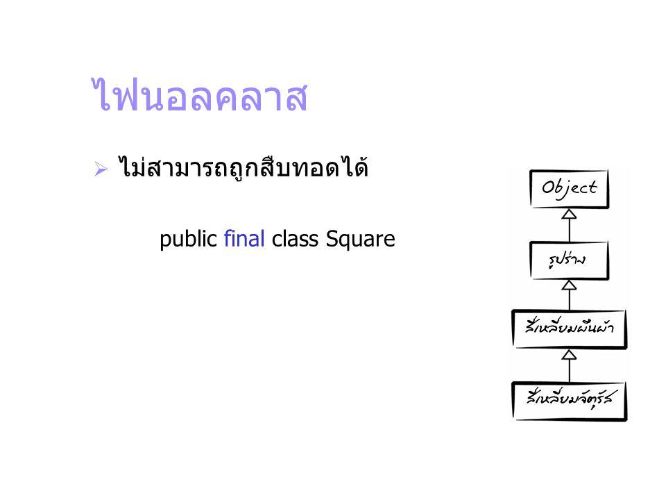 ไฟนอลคลาส  ไม่สามารถถูกสืบทอดได้ public final class Square