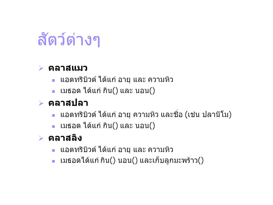 คลาสสี่เหลี่ยมจัตุรัส public class Square extends Rectangle { public Square( double w) { super(w,w); }...