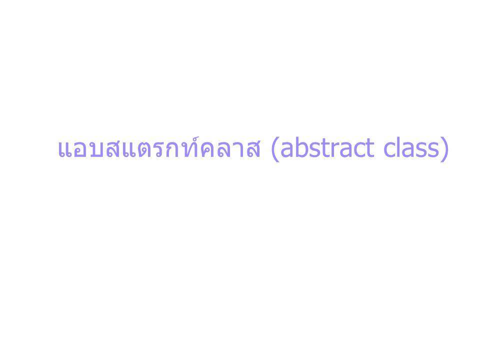 แอบสแตรกท์คลาส (abstract class)