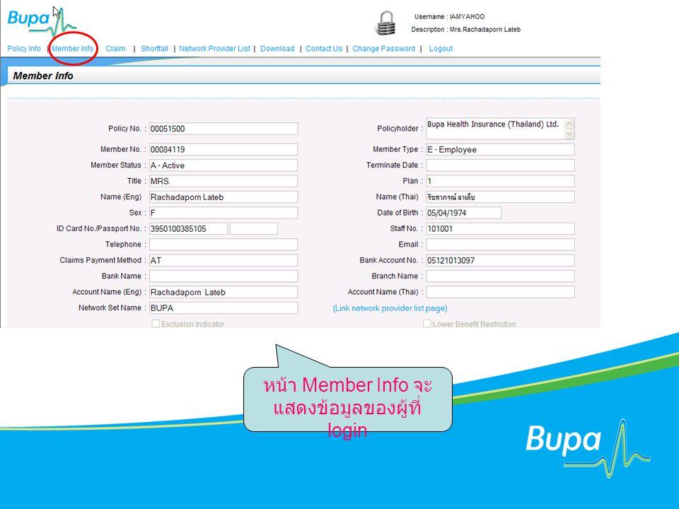 หน้า Member Info จะ แสดงข้อมูลของผู้ที่ login