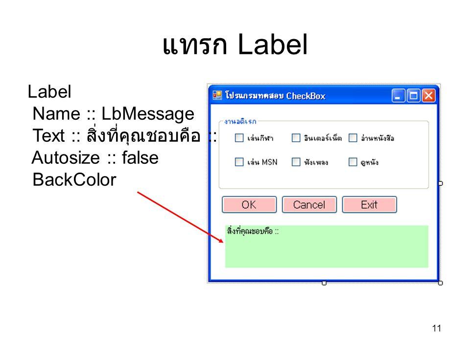 11 แทรก Label Label Name :: LbMessage Text :: สิ่งที่คุณชอบคือ :: Autosize :: false BackColor