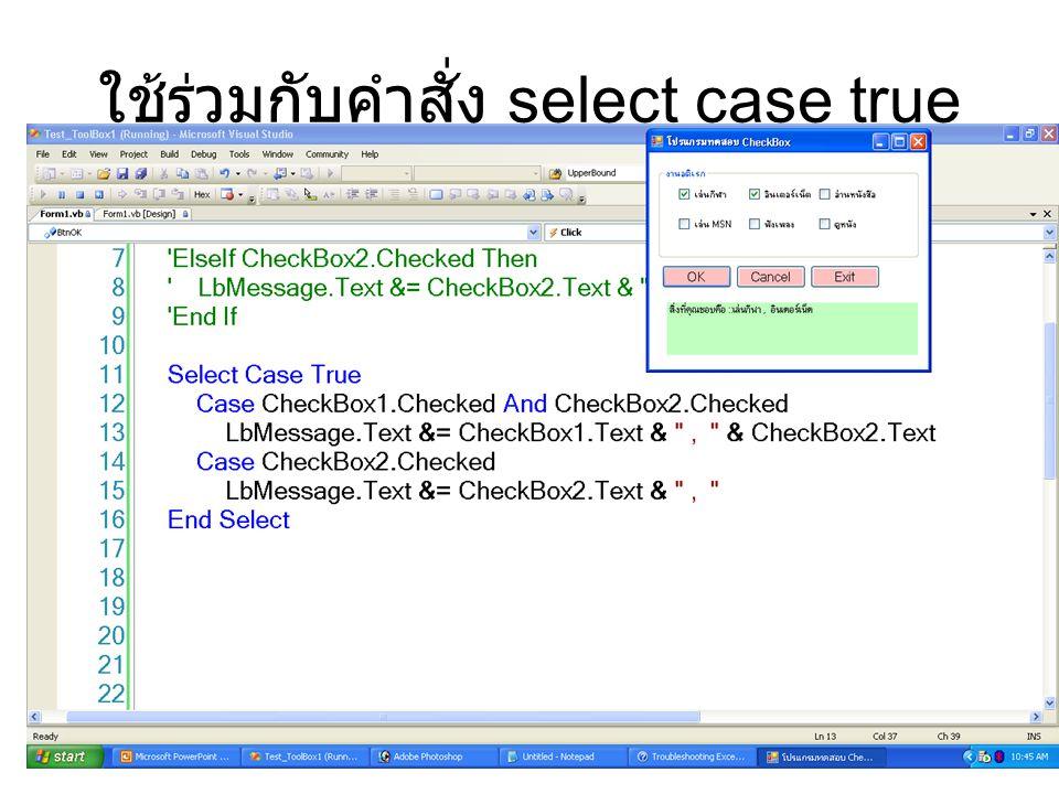 13 ใช้ร่วมกับคำสั่ง select case true
