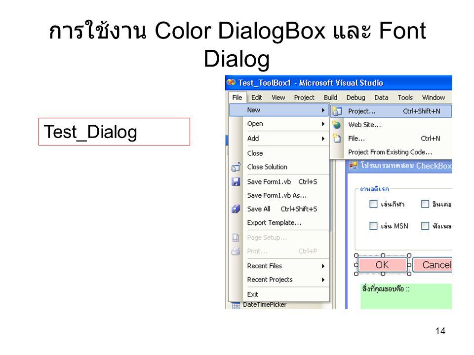 14 การใช้งาน Color DialogBox และ Font Dialog Test_Dialog
