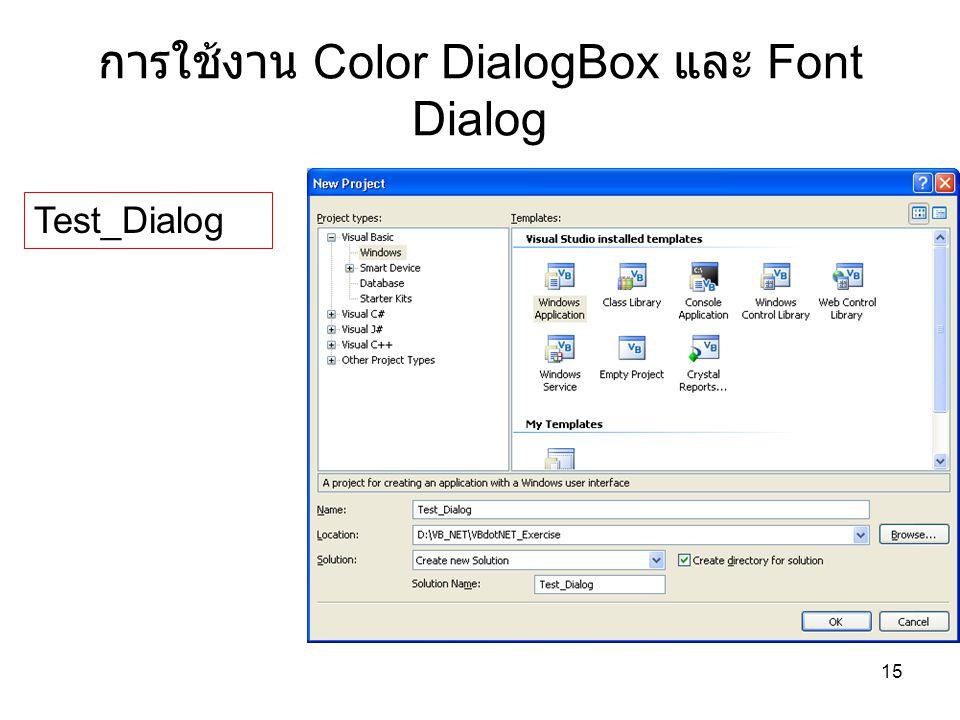 15 การใช้งาน Color DialogBox และ Font Dialog Test_Dialog