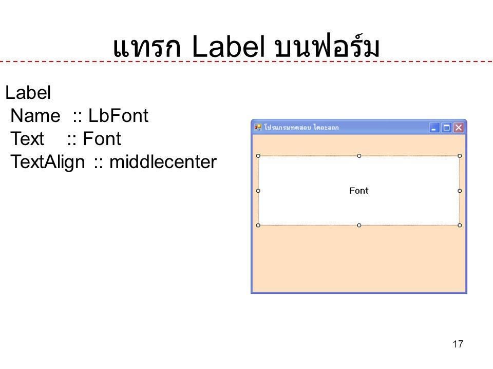 17 แทรก Label บนฟอร์ม Label Name :: LbFont Text :: Font TextAlign :: middlecenter