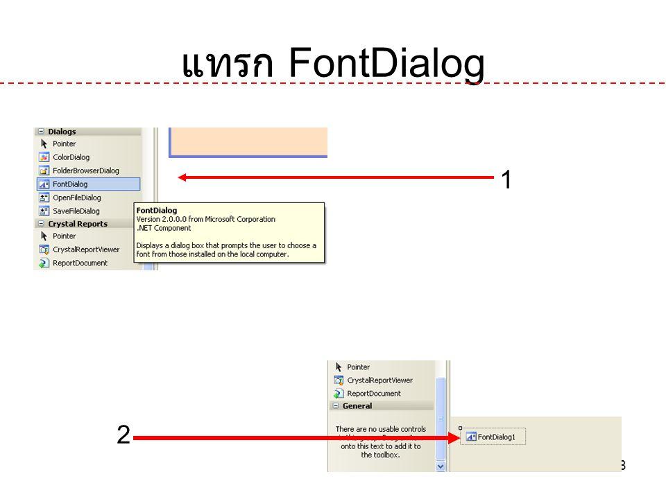 18 แทรก FontDialog 1 2