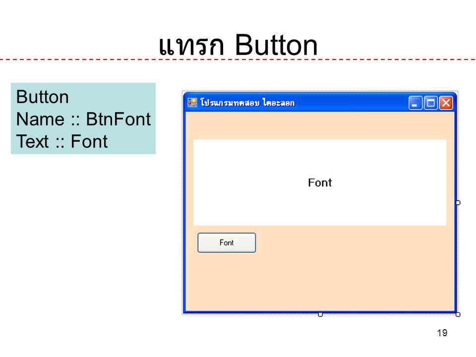 19 แทรก Button Button Name :: BtnFont Text :: Font
