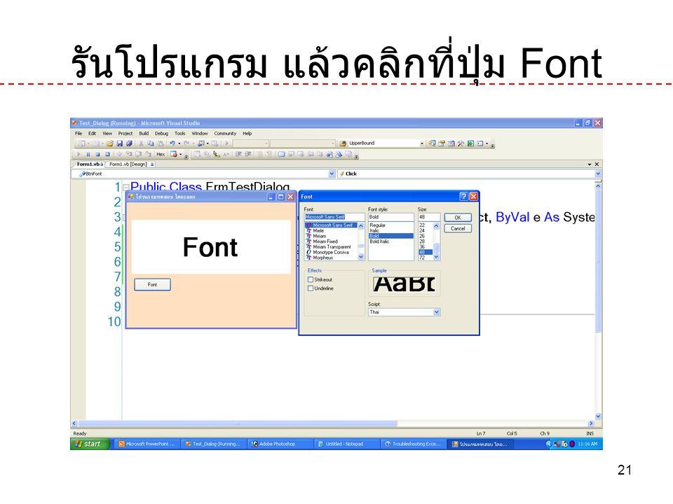 21 รันโปรแกรม แล้วคลิกที่ปุ่ม Font